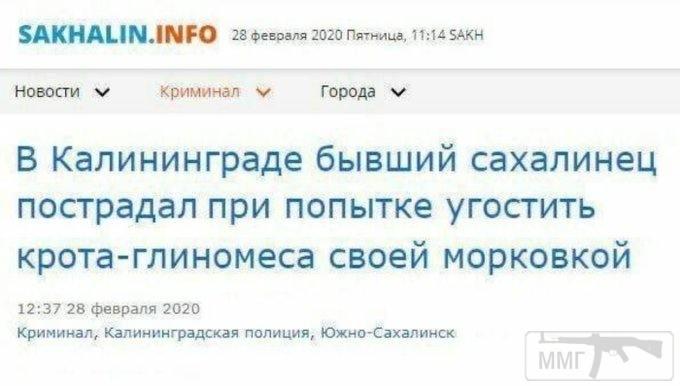 94437 - А в России чудеса!