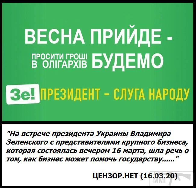 94444 - Политический юмор