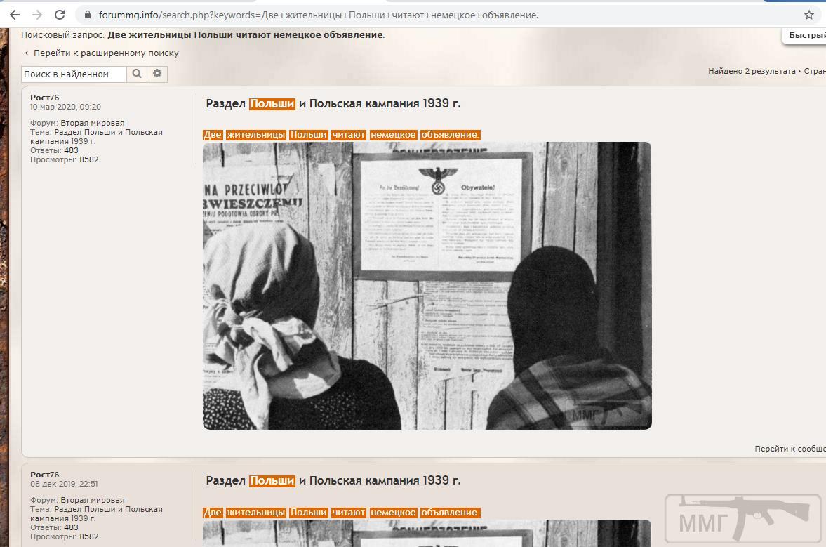 94504 - Раздел Польши и Польская кампания 1939 г.