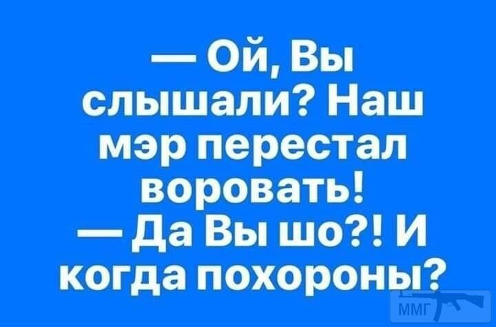 95595 - Политический юмор