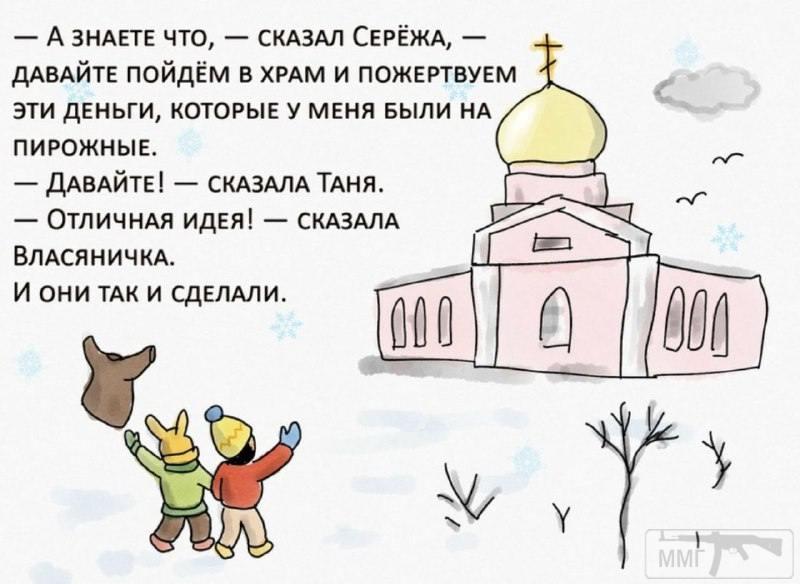 96062 - А в России чудеса!