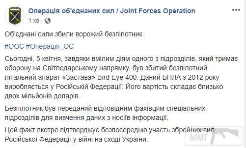 96688 - Командование ДНР представило украинский ударный беспилотник Supervisor SM 2, сбитый над Макеевкой