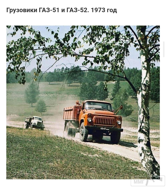 96721 - Автопром СССР