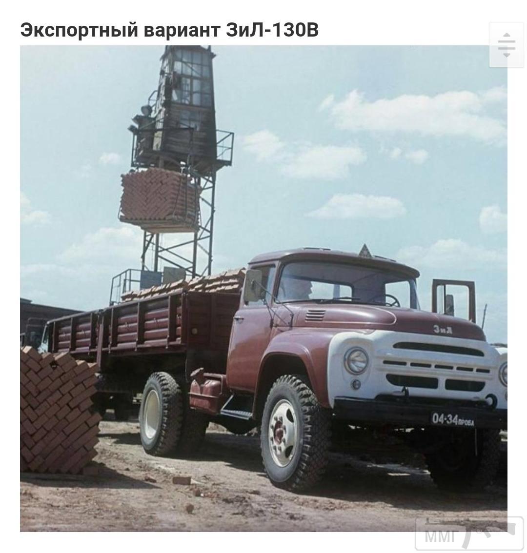 96727 - Автопром СССР