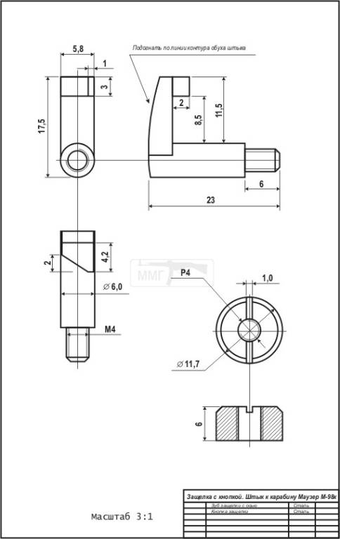 968 - Чертежи деталей