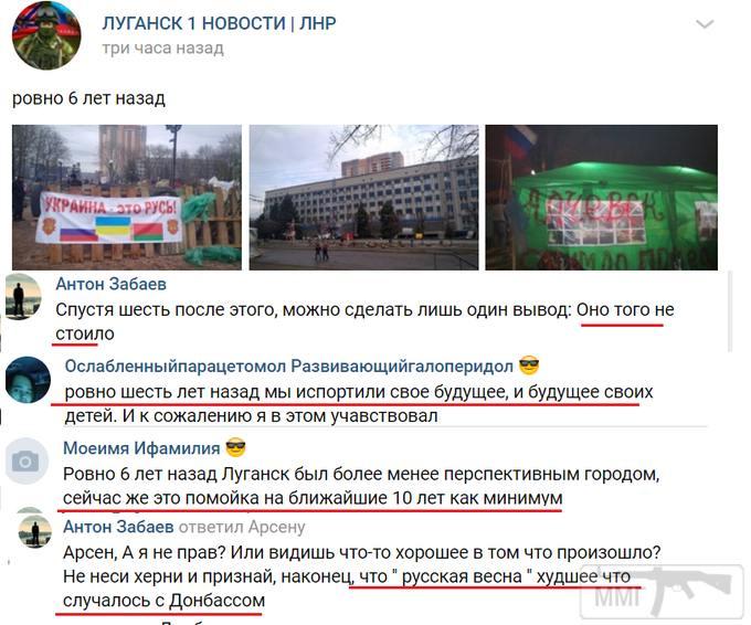 96818 - Оккупированная Украина в фотографиях (2014-...)