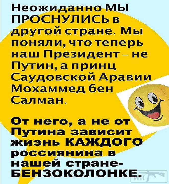 96914 - А в России чудеса!