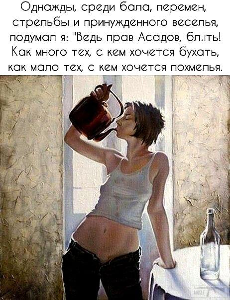 97124 - Пить или не пить? - пятничная алкогольная тема )))