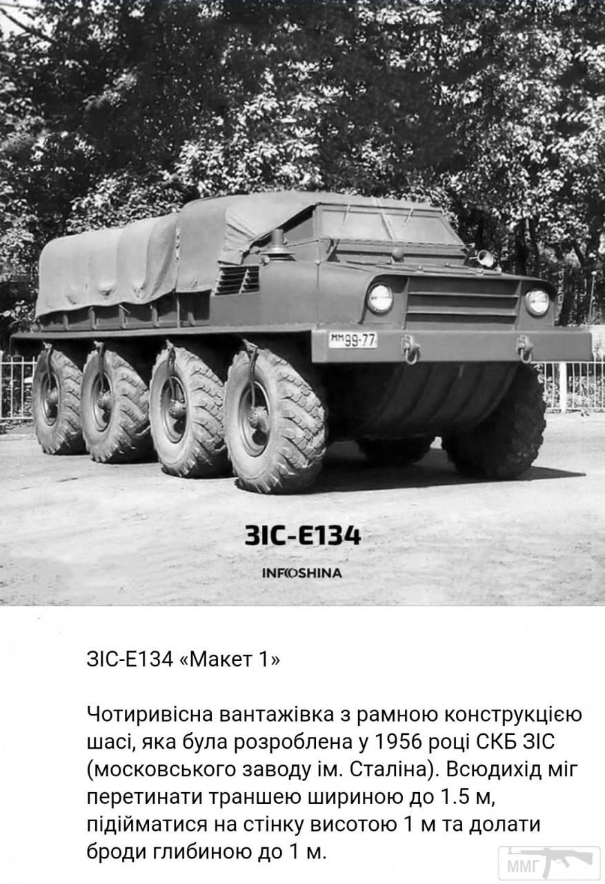 98208 - Автопром СССР