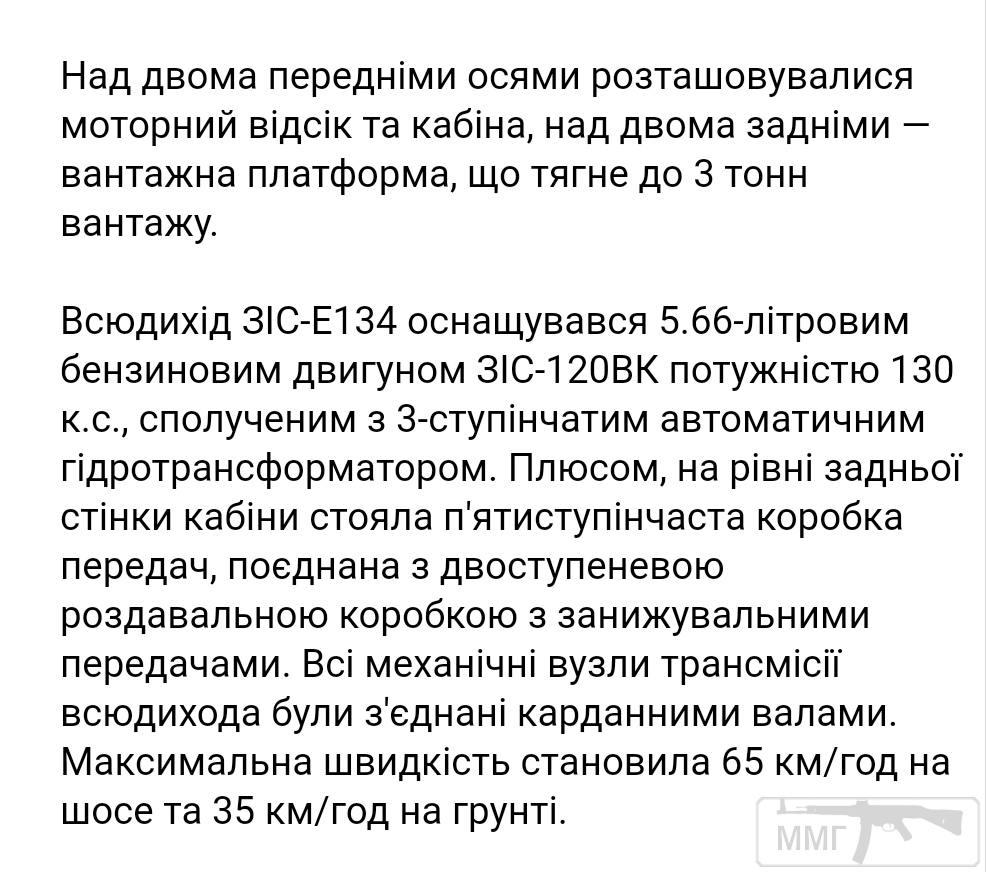 98209 - Автопром СССР
