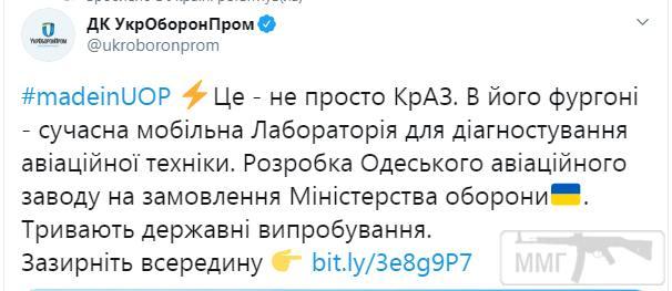 98212 - Воздушные Силы Вооруженных Сил Украины