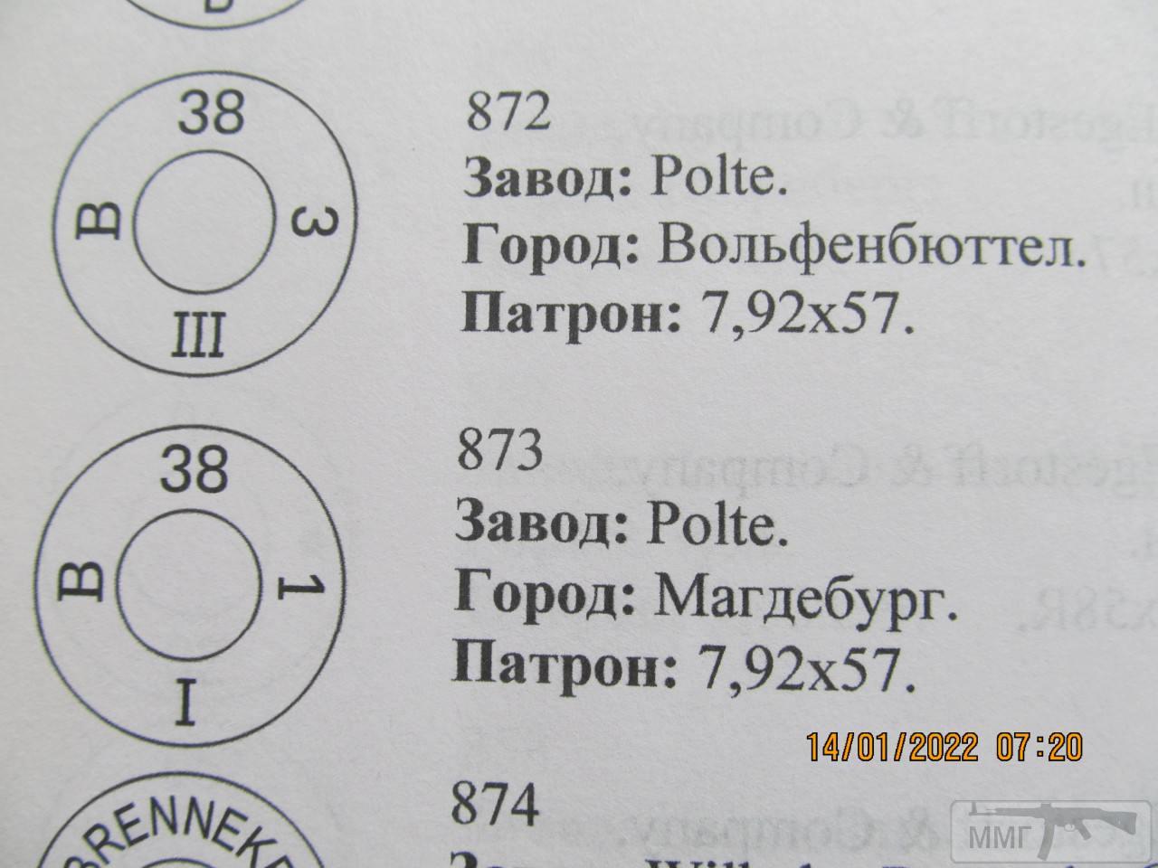 98859 - Патрон 7,92x57 «Маузер» - виды, маркировка, история