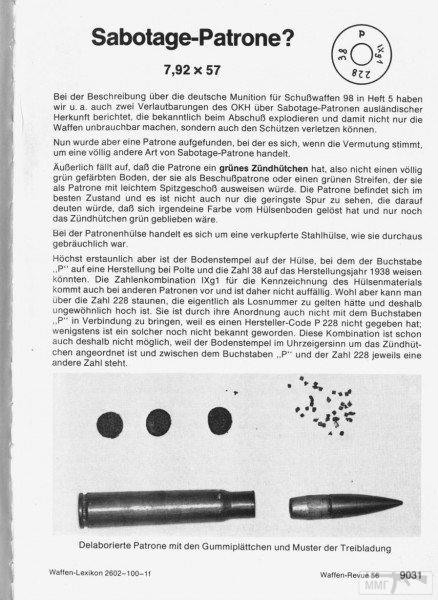 98869 - Патрон 7,92x57 «Маузер» - виды, маркировка, история