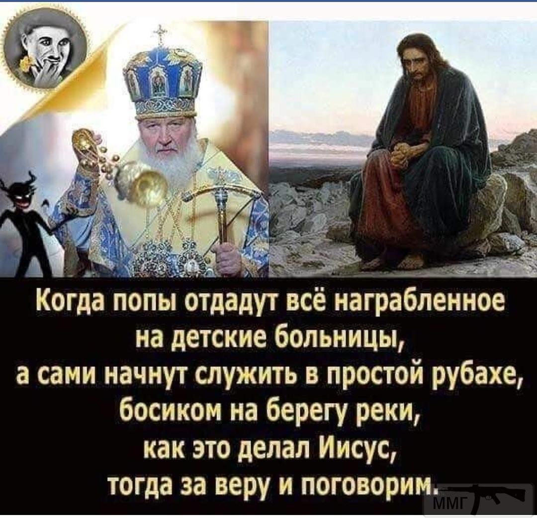 99286 - Религия - .... для народа?