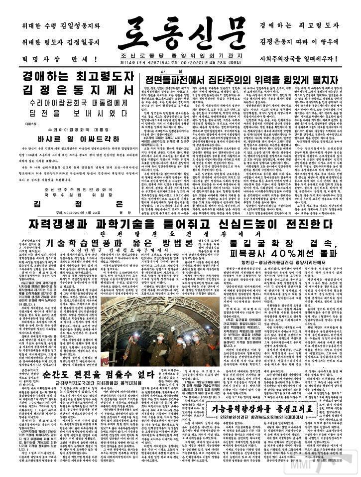 99684 - Северная Корея - реалии