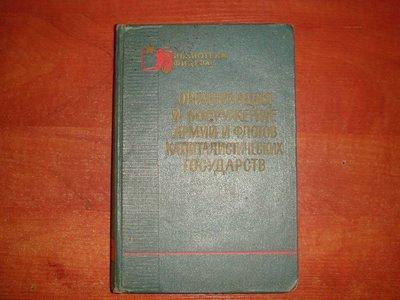 208 - книга 1965г. вооружение кап стран