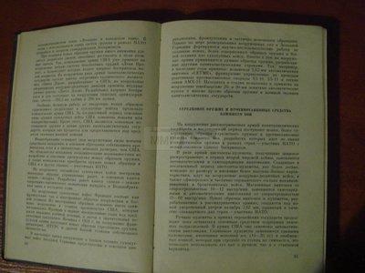 209 - книга 1965г. вооружение кап стран