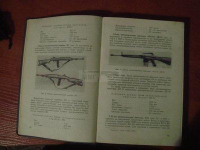 210 - книга 1965г. вооружение кап стран