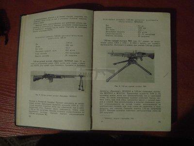 211 - книга 1965г. вооружение кап стран